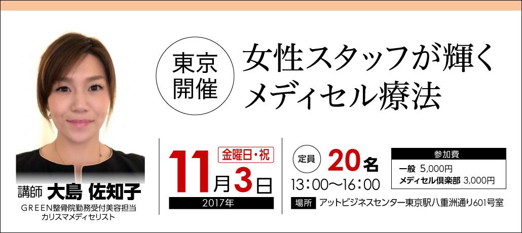 20170311-seminer