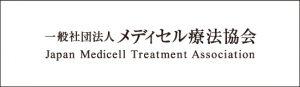 メディセル療法協会