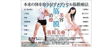 筋膜美療ハガキ