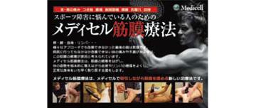筋膜療法スポーツ1