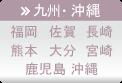 施術できる施設地図ー九州・沖縄