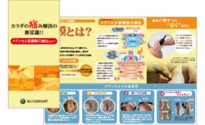 三つ折バンフレット (メデイセル筋膜吸引療法)