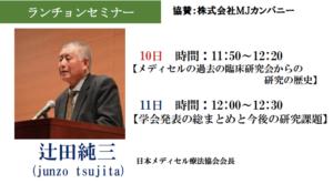 seminar-20180310-01