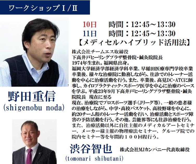 seminar-20180310-02