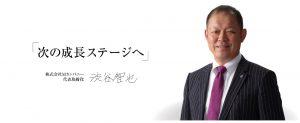 代表取締役渋谷智也