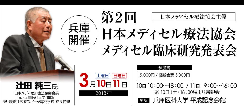 日本メディセル療法協会主催