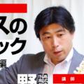 第1弾ファンクショナルメディセルセミナーin東京
