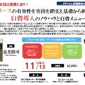 広島開催決定!!メディセル筋膜療法体験セミナー