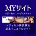 MYサイト