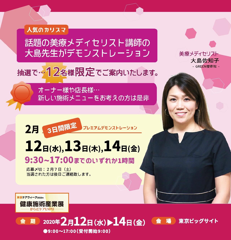 202001mj_sanngyouten_ooshima_SP02