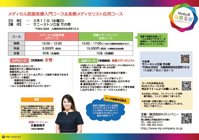 筋膜美療入門&応用コース02A