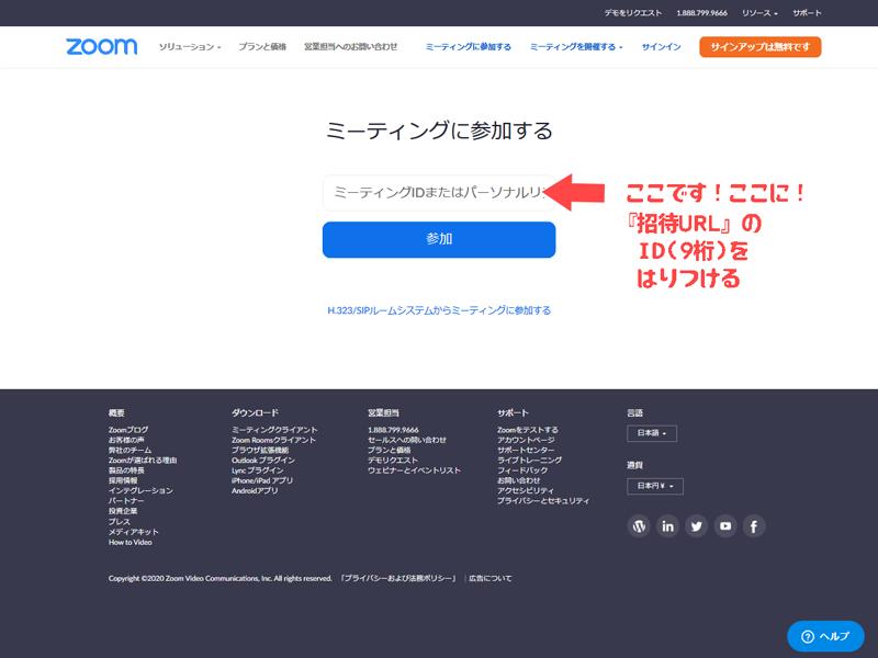 ZOOM画面招待ID入力