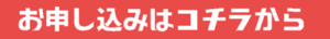 online申し込み-btnバナー小