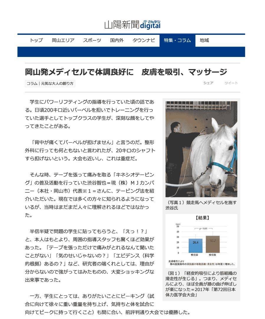 news-sanyou01