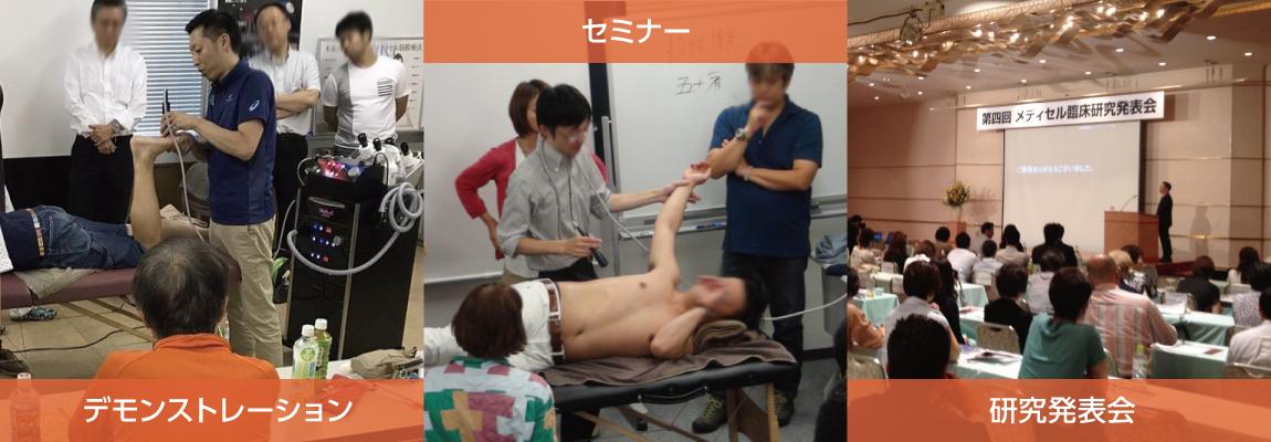 メディセル筋膜リリース体験会