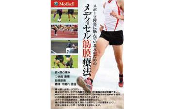 筋膜療法スポーツ2