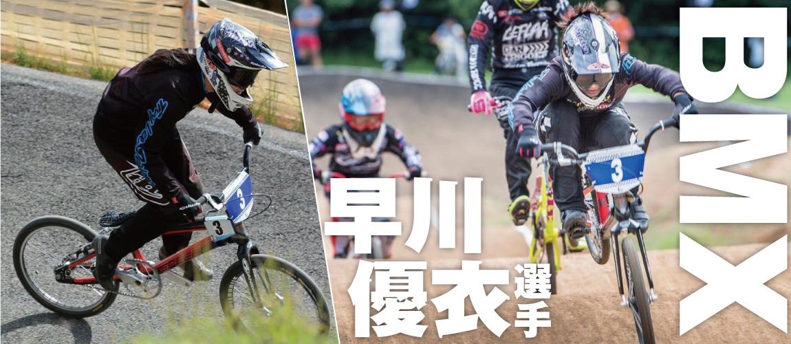 BMX早川選手