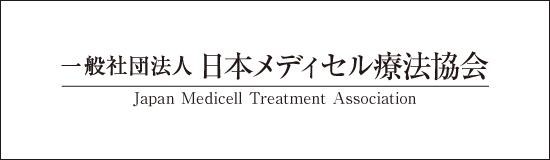 日本メディセル療法協会