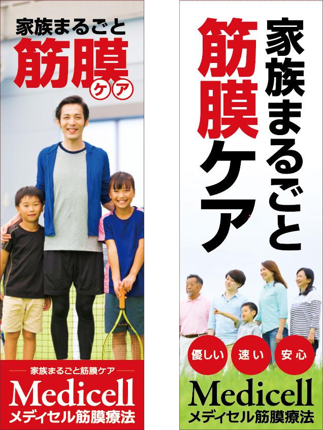 商品番号 M-26  家族まるごと筋膜ケア(R)