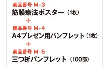 メデイセル筋膜吸引療法3点セット